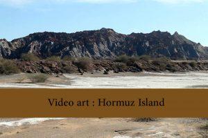 12 Video art   Hormuz Island 300x200 - Short Movie